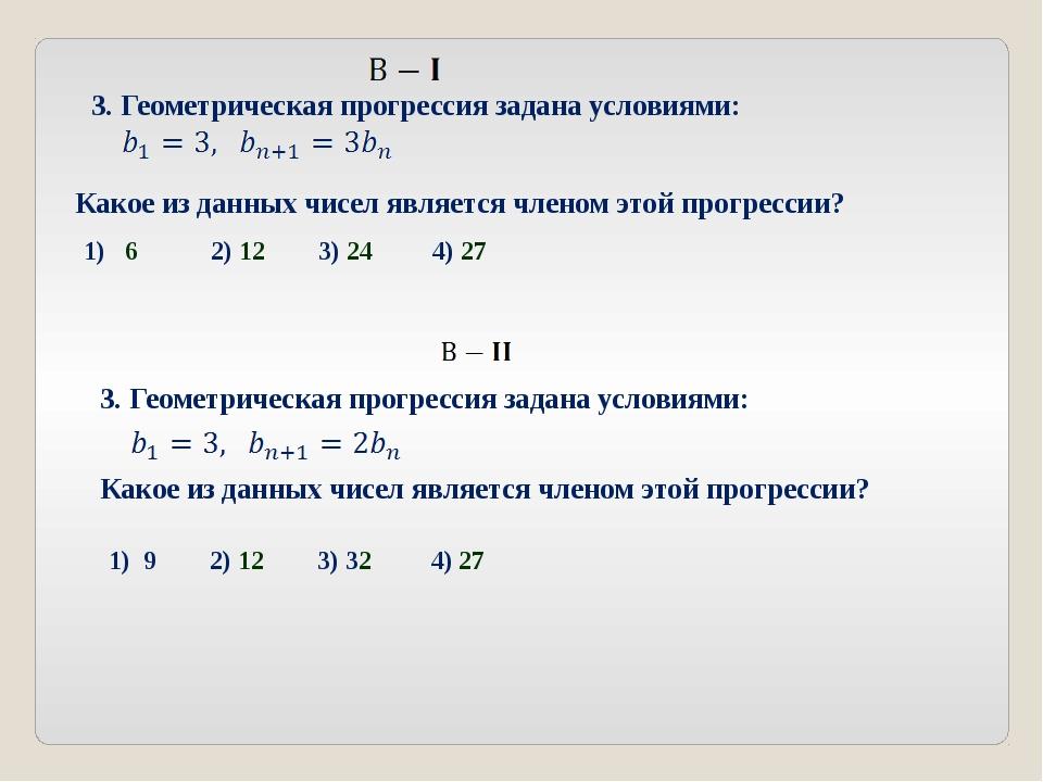 3. Геометрическая прогрессия задана условиями: Какое из данных чисел является...
