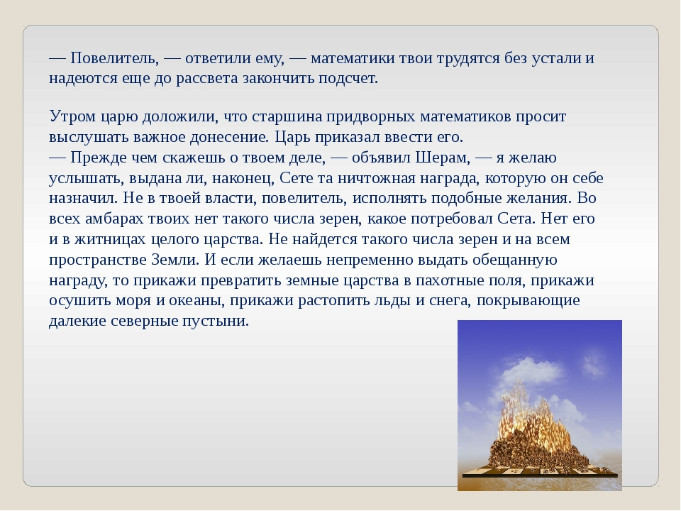 — Повелитель, — ответили ему, — математики твои трудятся без устали и надеютс...