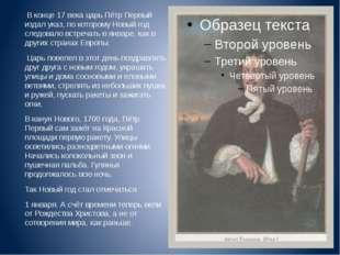 В конце 17 века царь Пётр Первый издал указ, по которому Новый год следовало