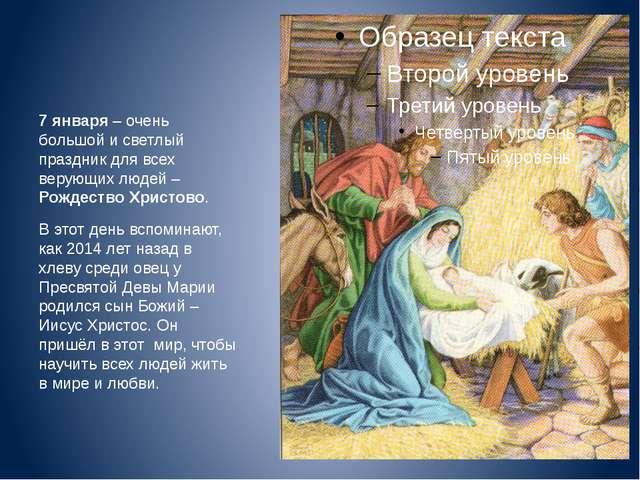 7 января – очень большой и светлый праздник для всех верующих людей – Рождес...