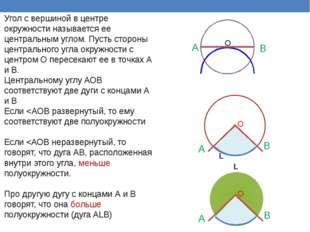 Угол с вершиной в центре окружности называется ее центральным углом. Пусть с