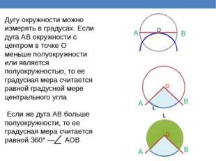 A B O О A B О A B L L Дугу окружности можно измерять в градусах. Если дуга А