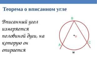 Теорема о вписанном угле Вписанный угол измеряется половиной дуги, на которую