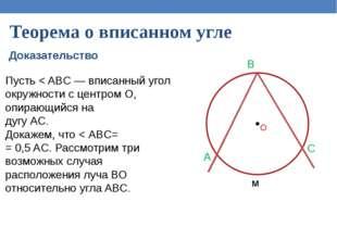 Теорема о вписанном угле Пусть < ABC — вписанный угол окружности с центром О,
