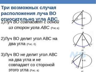 Три возможных случая расположения луча ВО относительно угла АВС Луч ВО совпад
