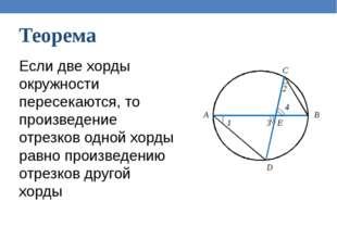 Если две хорды окружности пересекаются, то произведение отрезков одной хорды