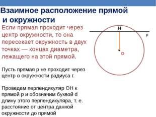 Если прямая проходит через центр окружности, то она пересекает окружность в д