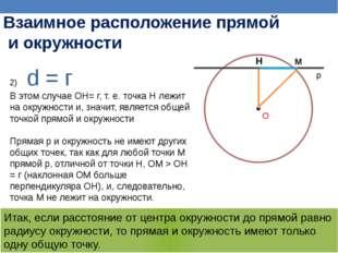 2) d =г В этом случае ОН= г, т. е. точка Н лежит на окружности и, значит, яв