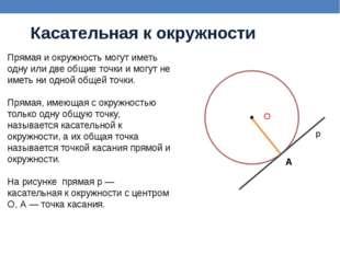 Прямая и окружность могут иметь одну или две общие точки и могут не иметь ни