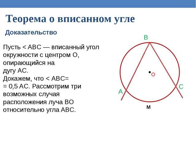 Теорема о вписанном угле Пусть < ABC — вписанный угол окружности с центром О,...