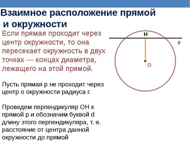 Если прямая проходит через центр окружности, то она пересекает окружность в д...