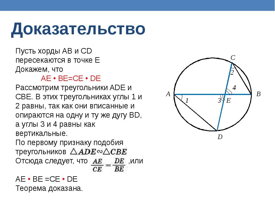 Пусть хорды АВ и CD пересекаются в точке Е Докажем, что АЕ • ВЕ=СЕ • DE Рассм...
