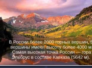 В России более 2000 горных вершин, 54 вершины имеют высоту более 4000 м. Сам