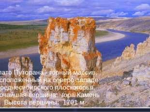 Плато Путорана - горный массив, расположенный на северо-западе Среднесибирск