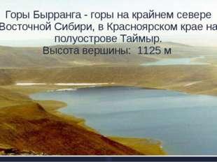 Горы Бырранга - горы на крайнем севере Восточной Сибири, в Красноярском крае