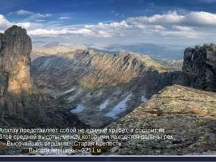 Кузнецкий Алатау представляет собой не единый хребет, а состоит из нескольки