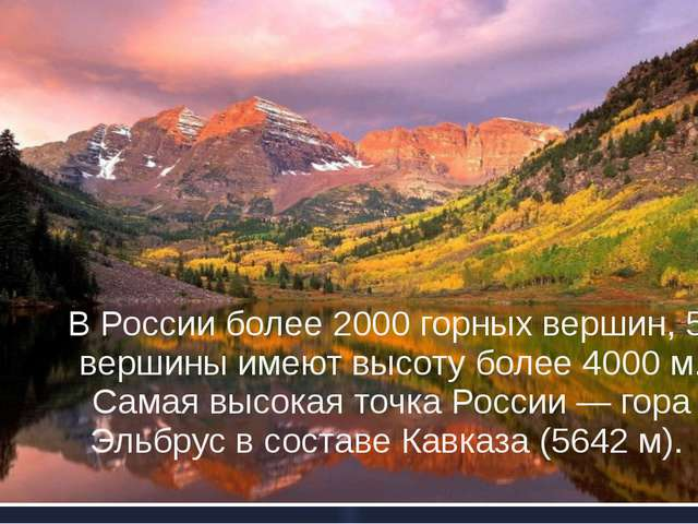 В России более 2000 горных вершин, 54 вершины имеют высоту более 4000 м. Сам...