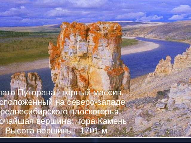 Плато Путорана - горный массив, расположенный на северо-западе Среднесибирск...