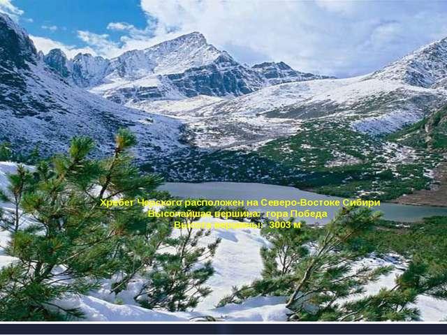 Хребет Черского расположен на Северо-Востоке Сибири Высочайшая вершина: гора...