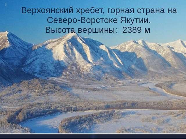 Верхоянский хребет, горная страна на Северо-Ворстоке Якутии. Высота вершины:...