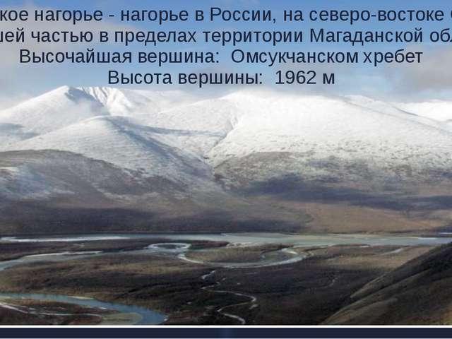 Колымское нагорье - нагорье в России, на северо-востоке Сибири, большей часть...
