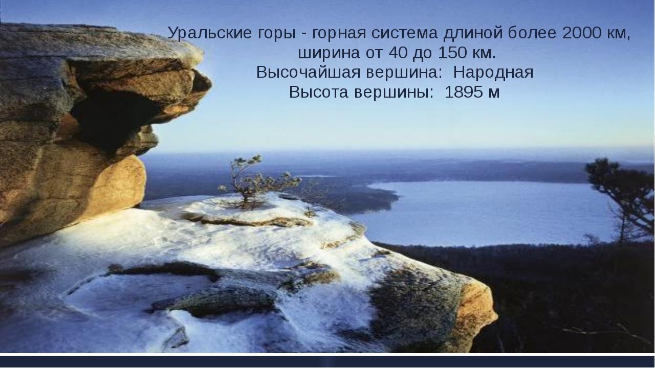 Уральские горы - горная система длиной более 2000 км, ширина от 40 до 150 км...