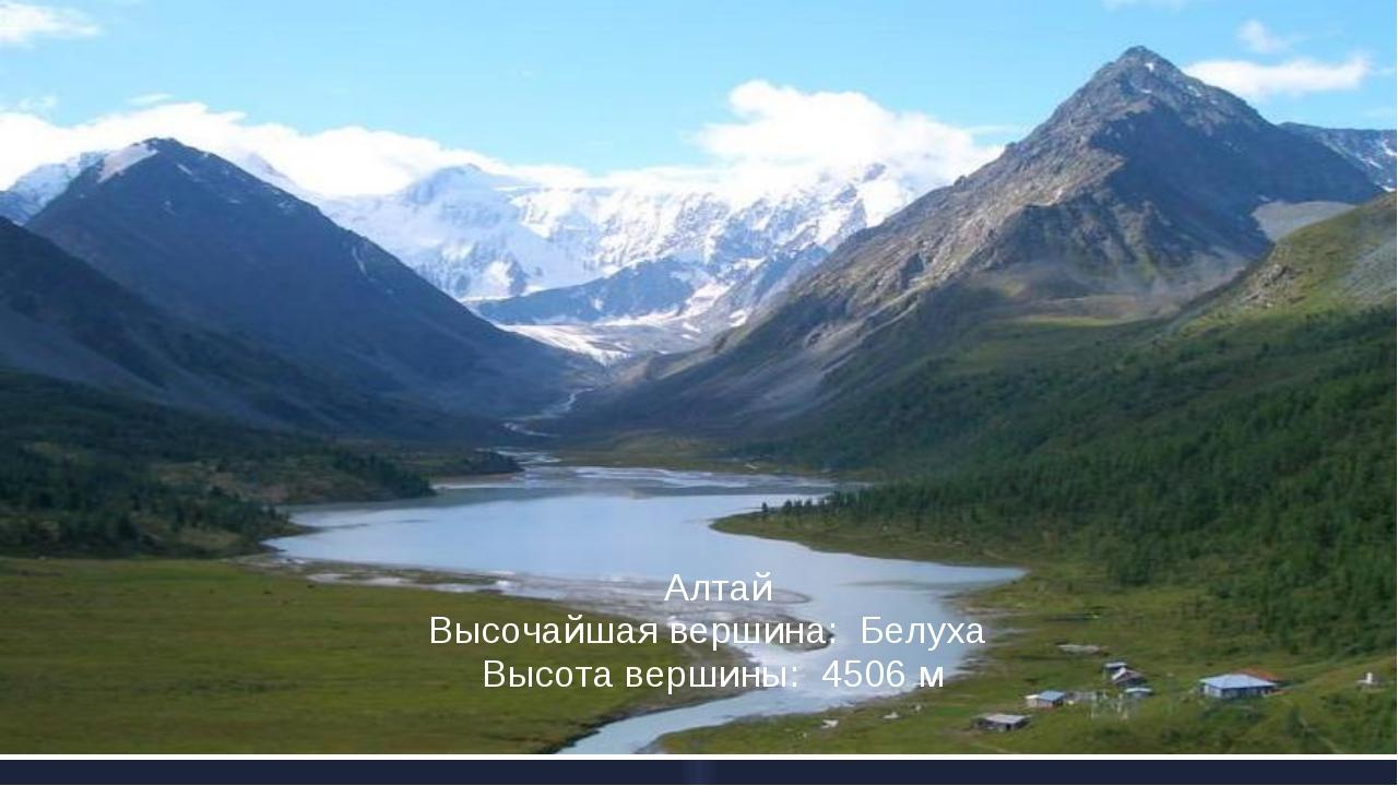 Алтай Высочайшая вершина: Белуха Высота вершины: 4506 м