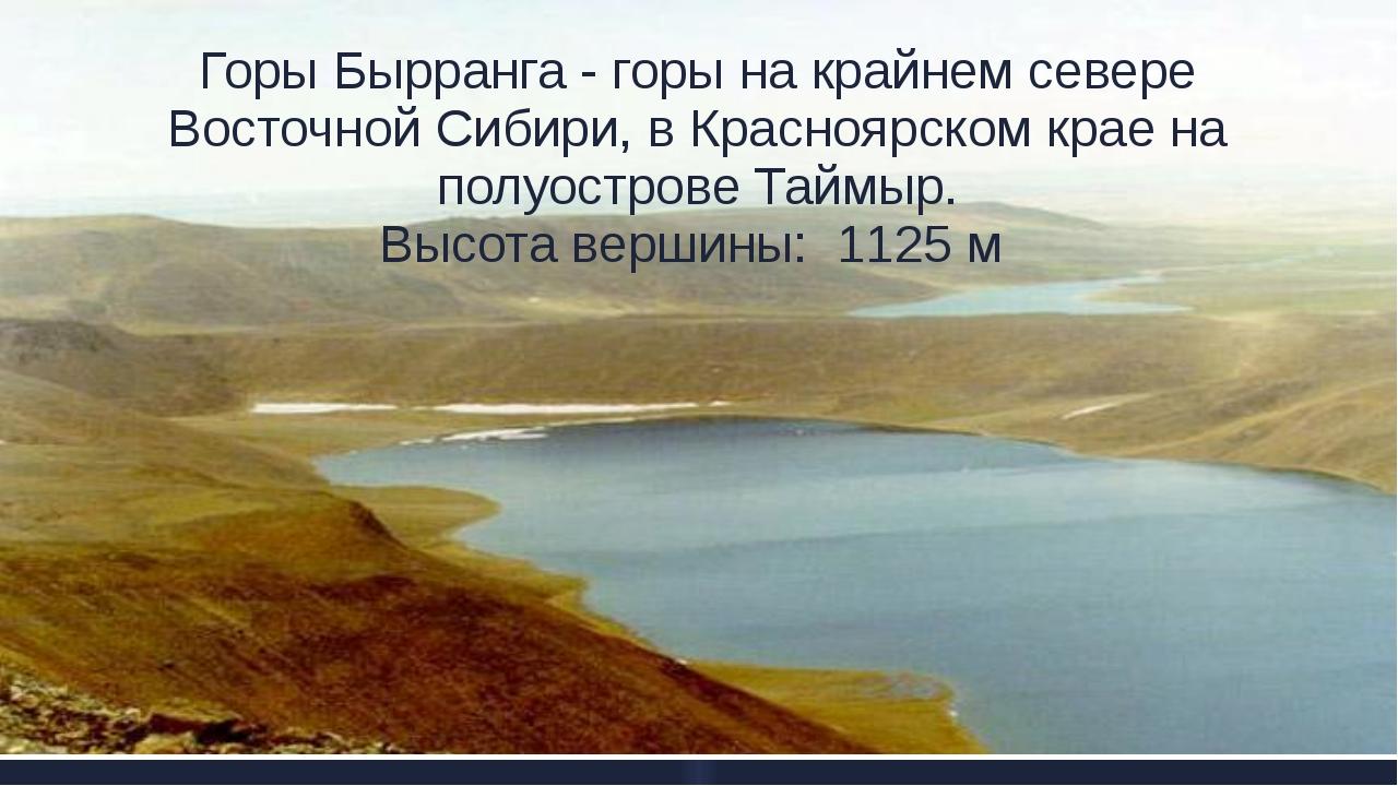Горы Бырранга - горы на крайнем севере Восточной Сибири, в Красноярском крае...