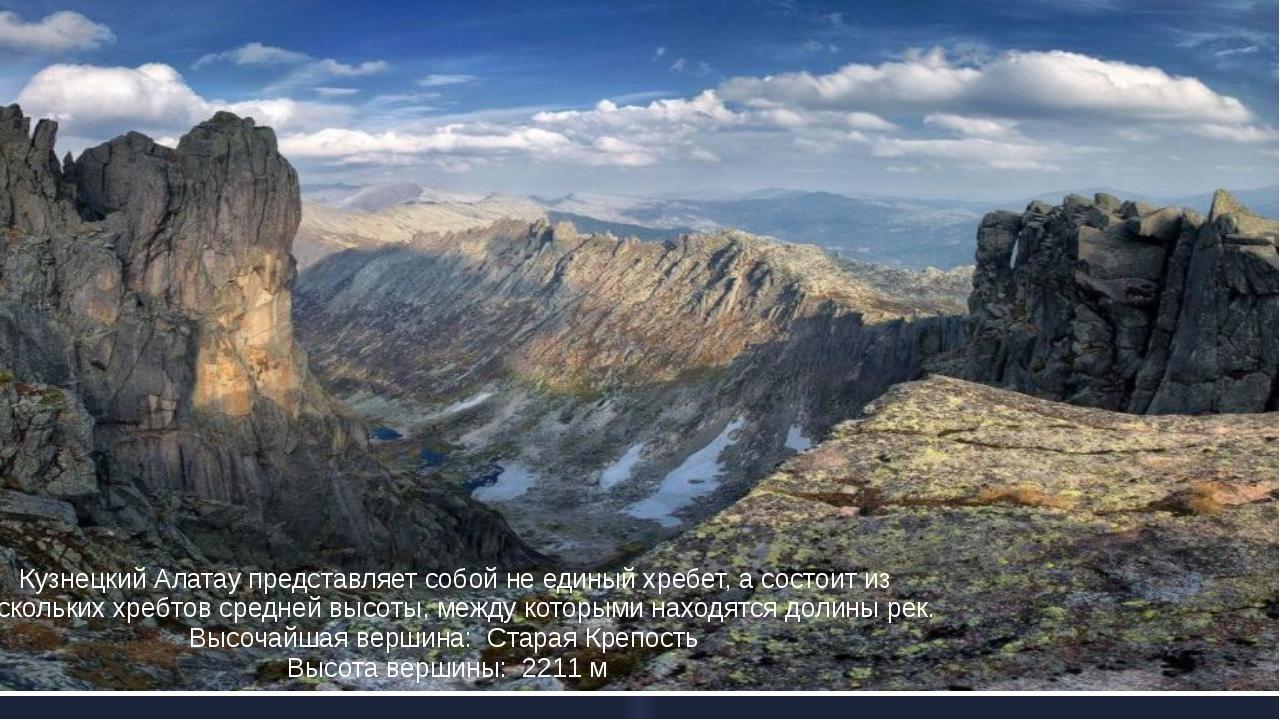 Кузнецкий Алатау представляет собой не единый хребет, а состоит из нескольки...
