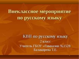 Внеклассное мероприятие по русскому языку КВН по русскому языку 2 класс Учите