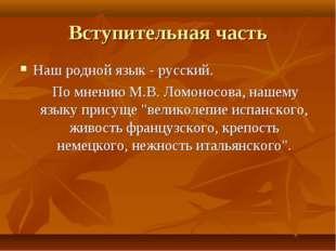 Вступительная часть Наш родной язык - русский. По мнению М.В. Ломоносова, наш