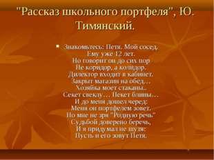 """""""Рассказ школьного портфеля"""", Ю. Тимянский. Знакомьтесь: Петя. Мой сосед. Ему"""