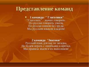 """Представление команд 1 команда: """" Глаголики"""" """"Глаголить"""" - значит говорить. П"""