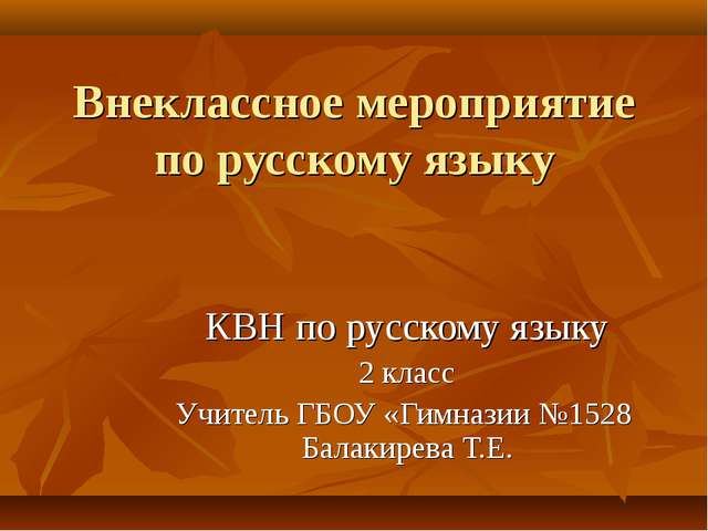 Внеклассное мероприятие по русскому языку КВН по русскому языку 2 класс Учите...