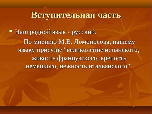 Вступительная часть Наш родной язык - русский. По мнению М.В. Ломоносова, наш...