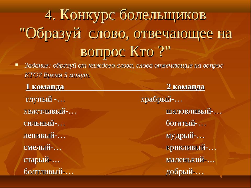 """4. Конкурс болельщиков """"Образуй слово, отвечающее на вопрос Кто ?"""" Задание:..."""