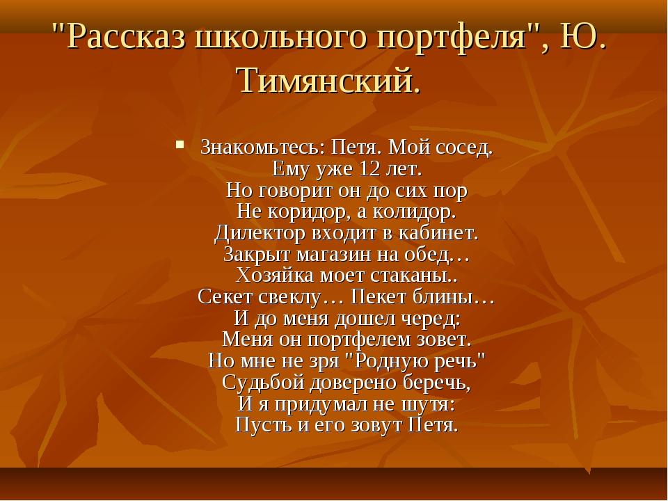 """""""Рассказ школьного портфеля"""", Ю. Тимянский. Знакомьтесь: Петя. Мой сосед. Ему..."""