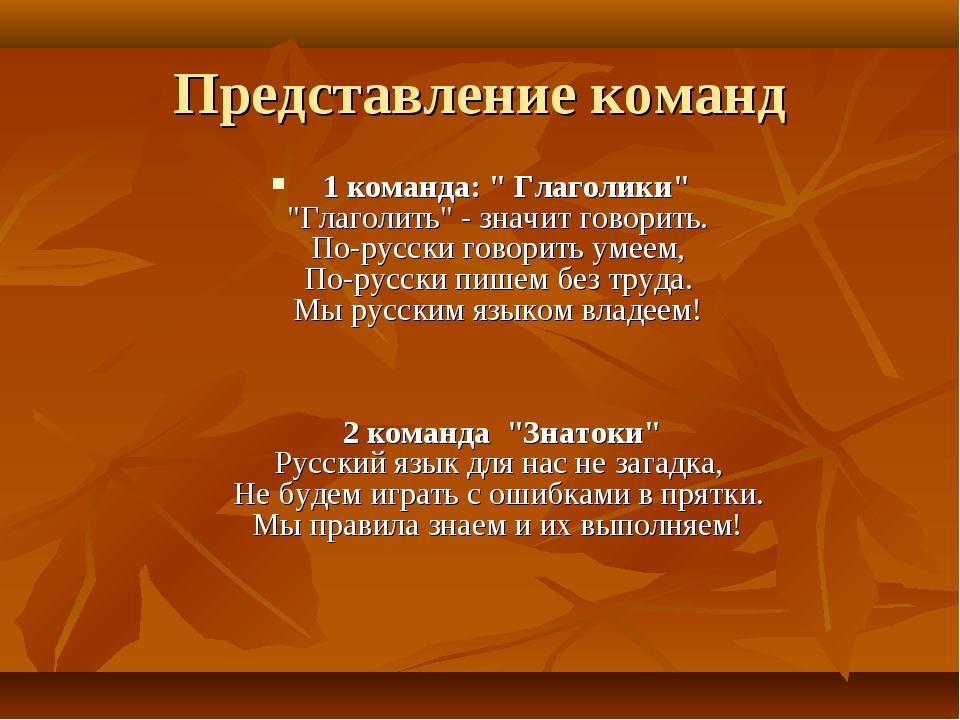 """Представление команд 1 команда: """" Глаголики"""" """"Глаголить"""" - значит говорить. П..."""