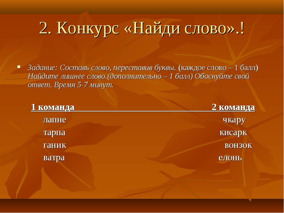 2. Конкурс «Найди слово».! Задание: Составь слово, переставив буквы. (каждое...