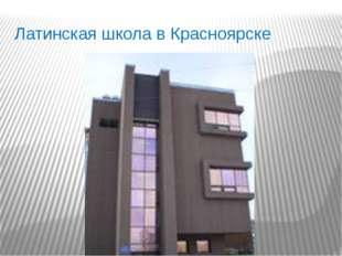 Латинская школа в Красноярске
