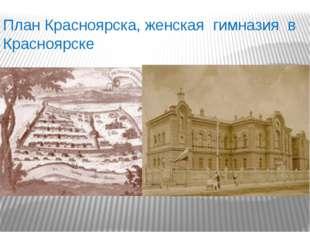 План Красноярска, женская гимназия в Красноярске