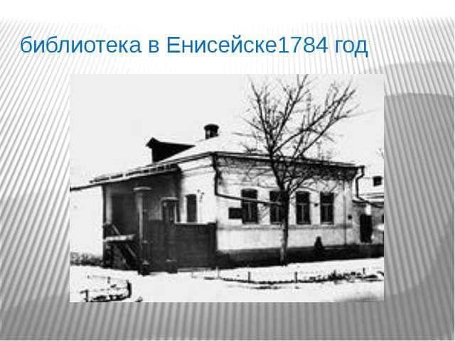 библиотека в Енисейске1784 год