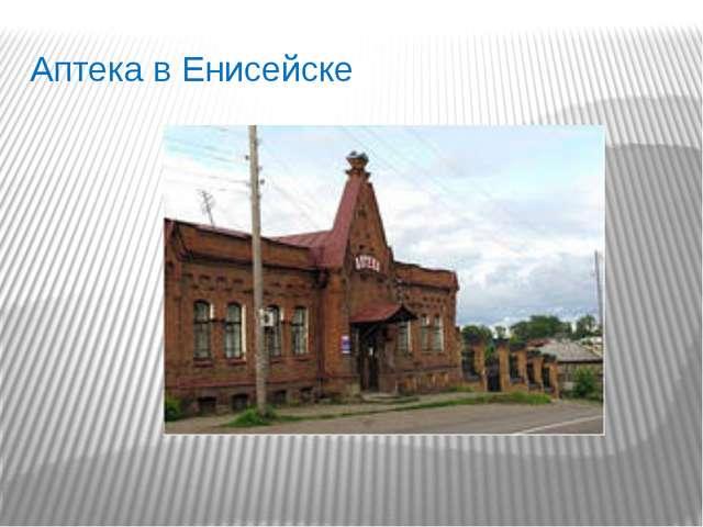 Аптека в Енисейске