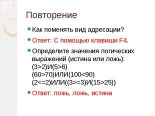Повторение Как поменять вид адресации? Ответ: С помощью клавиши F4. Определит