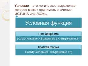 Условие – это логическое выражение, которое может принимать значение ИСТИНА и