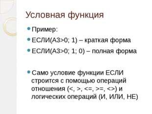 Условная функция Пример: ЕСЛИ(А3>0; 1) – краткая форма ЕСЛИ(А3>0; 1; 0) – пол