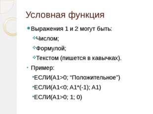 Условная функция Выражения 1 и 2 могут быть: Числом; Формулой; Текстом (пишет