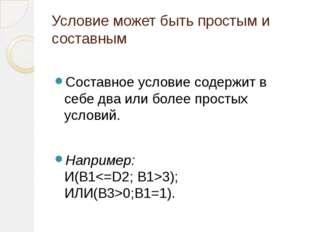 Условие может быть простым и составным Составное условие содержит в себе два