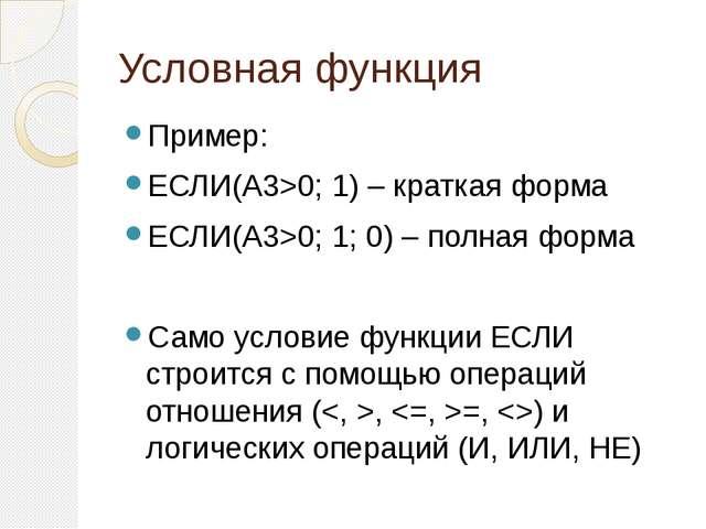 Условная функция Пример: ЕСЛИ(А3>0; 1) – краткая форма ЕСЛИ(А3>0; 1; 0) – пол...