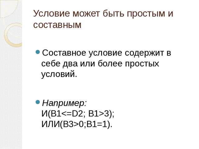 Условие может быть простым и составным Составное условие содержит в себе два...